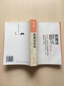 民商法论丛(第8卷)
