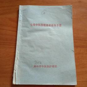 七项中医传统技术操作手册