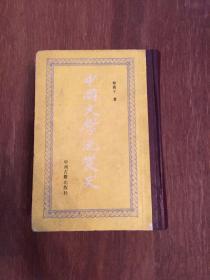 中国文学流变史