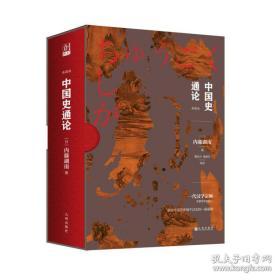 中国史通论(精装带函套)
