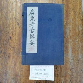 广东考古辑要