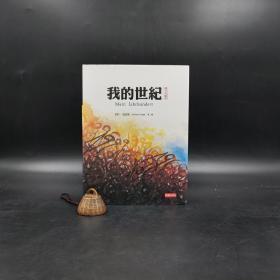 台湾时报版  钧特·葛拉斯 著 蔡鸿君 译《我的世纪》(图文典藏版)
