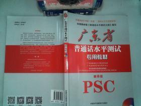 廣東省普通話水平測試專用教材