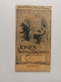 1859年缝纫机广告样本册《JONE'S SEWING MACHINES》,烟台德顺兴经销