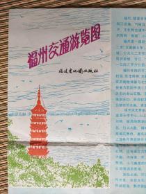 【旧地图】福州交通游览图 4开  1986年第1版