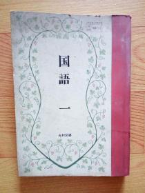 国语(一)(日文原版 )
