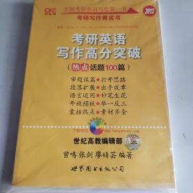 考研英语写作高分突破(世纪高教版)曾鸣 张剑 廖婧芸编著 9787510009815 世界图书出版社