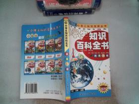 小學生知識百科全書 天文地理