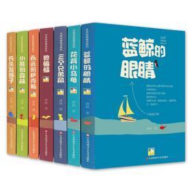 冰波童话精品系列全套7册/蓝鲸的眼睛 冰波/花背小乌龟/三个鼠兄弟/永远的萨克斯/小熊的森林等(注音版)