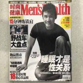 时尚健康(男士)2008年10月
