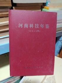 河南科技年鉴2010