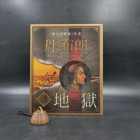 台湾时报版  丹.布朗  著 李建兴 译《地狱》(典藏图文版)