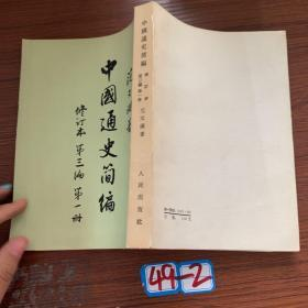 中国通史简编修订本