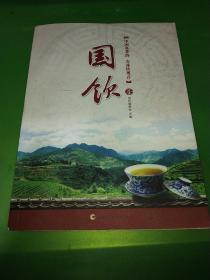 国饮 : 中国真茶韵 安溪铁观音