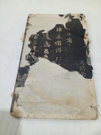 三希堂石渠宝笈法帖——第二十二册