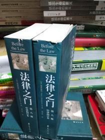 法律之门     (第八版)