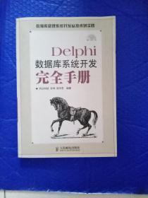 Delphi数据库系统开发完全手册