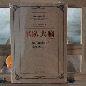 外国著名军事著作丛书:军队大脑