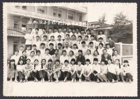 1986年威机厂子弟学校八六级毕业合影老照片