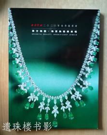 西泠印社2020春拍·东方瑞丽·珠宝与翡翠专场
