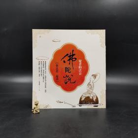 台湾时报版  蔡志忠《 觉者的法音:佛陀说》