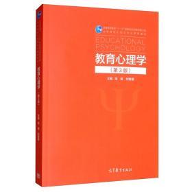 教育心理学(第3版)