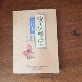 2001年咬文嚼字 合订本