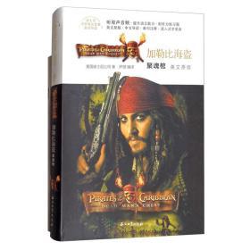 迪士尼原声电影故事·英文原版加勒比海盗:聚魂棺(附笔记本)