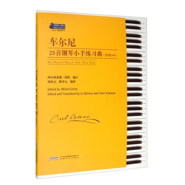 车尔尼25首钢琴小手练习曲(作品748)