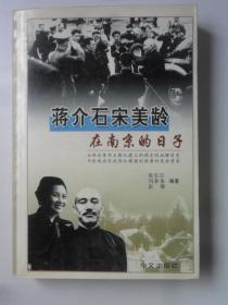 蒋介石宋美龄  在南京的日子