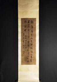 李鸿章书法一幅,李鸿章(1823年2月15日—1901年11月7日),晚清名臣,洋务运动的主要领导人之一。整幅尺寸:186*46公分。