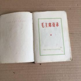 毛主席语录 1966