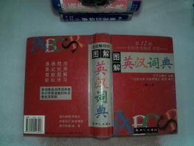 圖解英漢詞典