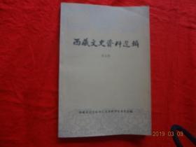 西藏文史資料選輯(第三輯)
