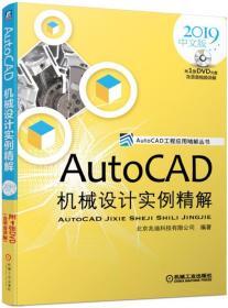 AutoCAD机械设计实例精解(2019中文版)