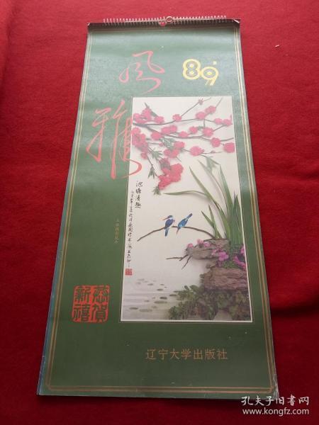 懷舊收藏掛歷年歷1989《風雅》掛歷缺5月遼寧大學出版77*35cm