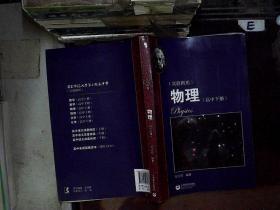 物理(高中下册)华东师范大学第二附属中学(实验班用)