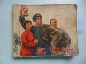 红灯记(人民美术出版社)