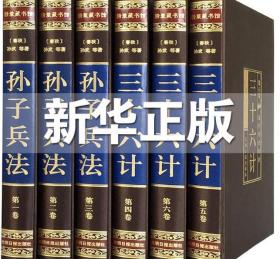 孙子兵法与三十六计 精装全6卷 绸面烫金 文白对照 原文注释鉴赏 光明日报出版社