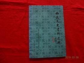 西藏文史資料選輯(第九輯)