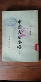 中國文法要略(下)