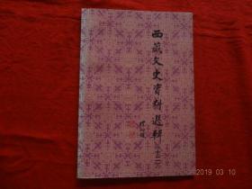 西藏文史資料選輯(第十二輯)