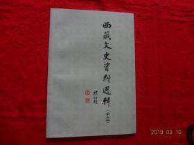 西藏文史資料選輯(第十三輯)
