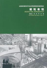 建筑表现 陈新生 班琼 李洋 中国建筑工业出版社 9787112089154