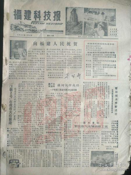 《福建科技報》1980年1月~6月