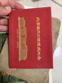 北京国庆工程落成纪念