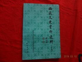 西藏文史資料選輯(第十七輯)