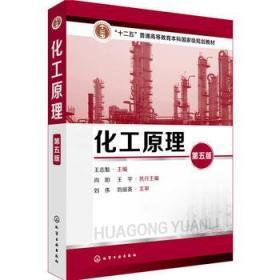 化工原理第五5版电子 王志魁 化学工业出版社 9787122304278
