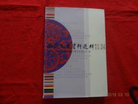 西藏文史資料選輯(24)