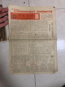 中蘇友好報   哈爾濱中蘇友好協會機關報  1949年10月1日 建國報!中華人民共和國成立當天!國慶報!